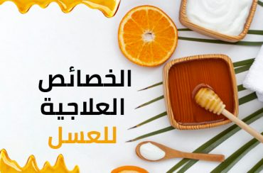 الخصائص العلاجية للعسل | خصائص العسل العلاجية والطبية