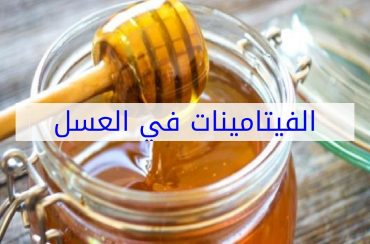 الفيتامينات في العسل | من اهم الفيتامينات الموجودة في العسل